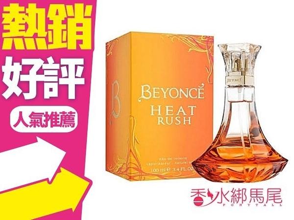 Byonce Heat Rush 碧昂絲 熱力四射 淡香水 100ml◐香水綁馬尾◐