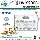 【限時促銷↘1590獨家送文創鑰使圈】EPSON LW-K200BL 輕巧經典款標籤機