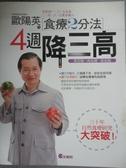 【書寶二手書T9/養生_XBH】歐陽英食療二分法_歐陽英