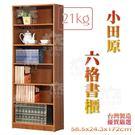 【九元生活百貨】小田原 六格書櫃 置物櫃 收納櫃 6格櫃