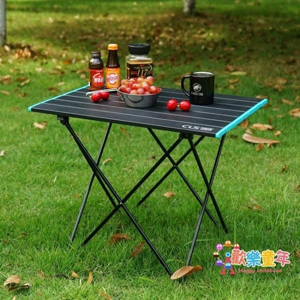 戶外野餐桌 戶外鋁合金折疊桌露營輕便便攜野餐燒烤桌簡易大號桌子野營鋁板桌T