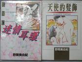 【書寶二手書T2/漫畫書_OAX】迷情耳環_天使的髮飾_共2本合售_野間美由紀