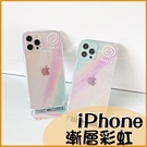 漸層色彩|蘋果 iPhone 11 Pro max i12 Promax 微笑殼 英文字母 保護套 透明手機殼 防摔 掛繩孔