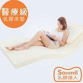 【sonmil乳膠床墊】醫療級 5公分 單人床墊3尺 銀纖維抗菌防臭型_取代獨立筒彈簧床墊