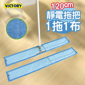 【VICTORY】業務用超細纖維吸水靜電除塵拖把120cm-1拖1布