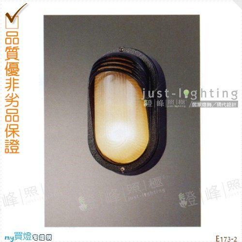 【戶外壁燈】E27 單燈。鋁合金鑄造 高21.5cm※【燈峰照極my買燈】#E173-2