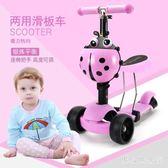 兒童滑板車 1-3歲幼兒可坐2歲女孩扭扭車初學者寶寶男孩三輪腳踏車 XY7169【男人與流行】TW