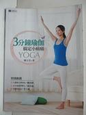 【書寶二手書T6/體育_EFC】3分鐘瑜伽搞定小病痛_陳玉芬