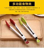 不銹鋼多用途廚房用品面包夾韓式烤肉燒烤食品夾子餐夾滿   卡菲婭