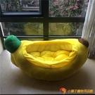 寵物窩狗窩香蕉床大床加厚貓窩可拆洗