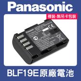 【原廠正品】裸裝 BLF19E 現貨 原廠電池 國際 Panasonic BLF19 GH5 GH5S GH4 G9