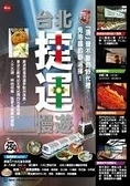 二手書博民逛書店 《台北捷運慢遊》 R2Y ISBN:9577916090