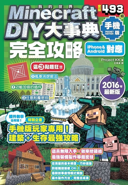 Minecraft DIY大事典:我的世界手機版完全攻略【城邦讀書花園】