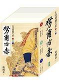 大清開國之君努爾哈赤(套書/二版)(共3冊)