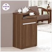 【水晶晶家具/傢俱首選】維爾達1.5尺胡桃色餐櫃 JM8408-4