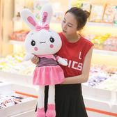 毛絨玩具兔子公仔韓國萌布娃娃可愛玩偶睡覺抱枕女孩生日禮物女生  莉卡嚴選