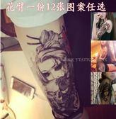 【一份12張】花臂紋身貼防水男女持久手臂刺青 逼真身體彩繪遮疤貼紙『鹿角巷』