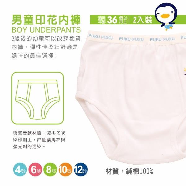 【奇買親子購物網】PUKU 男童印花內褲(2入)