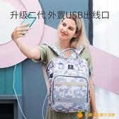 媽咪包新款時尚女母嬰包雙肩手提多功能大容量媽媽包外出【小橘子】