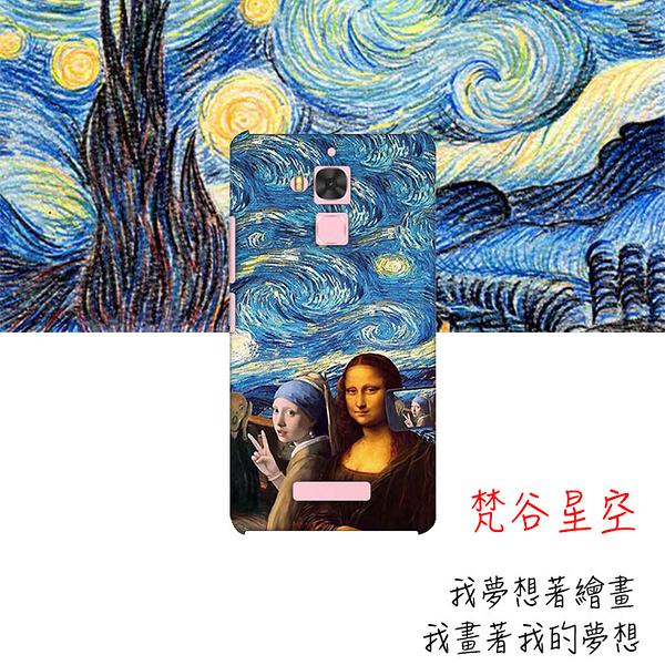 [ZC520TL 硬殼] ASUS ZenFone 3 Max 5.2吋 X008DB 手機殼 外殼 梵谷 星空