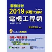 關務特考2019試題大補帖(電機工程類)普通+專業(107年試題)