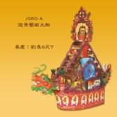 【慶典祭祀/敬神祝壽】造景藝術大船(長8尺7)