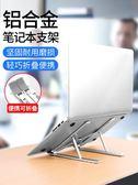 筆記本電腦支架鋁合金桌面增高托架散熱器頸椎折疊便攜式蘋果MACBOOK手提底座升降