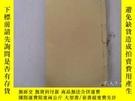 二手書博民逛書店罕見清木刻【左傳】卷七 卷八Y23766