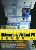 二手書博民逛書店《就是要榨乾你的多核心電腦-VMware & Virtual P