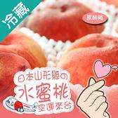 日本空運山形線水蜜桃原裝箱(13~16入/約5kg±10%)【愛買冷藏】