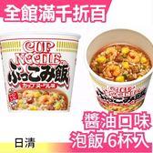 【小福部屋】日清 NISSIN 泡飯 杯飯 (6杯入) 醬油口味【新品上架】