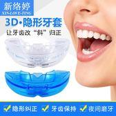 隱形牙套矯正器透明牙齒糾正器地包天保持器  夜間睡覺防磨牙神器
