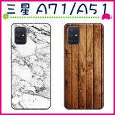 三星 GALAXY A71 A51 木紋系列手機殼 石頭紋保護套 全包邊手機套 黑邊背蓋 仿木紋保護殼 TPU後殼