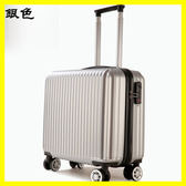 店長推薦★18吋時尚款的行李箱