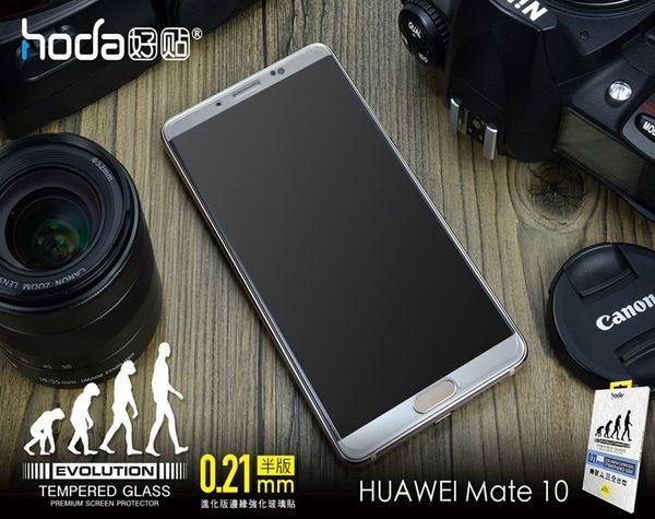 【hoda官方賣場】【華為HUAWEI Mate 10】2.5D進化版邊緣強化9H鋼化玻璃保護貼 0.21mm(半版)