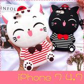 【萌萌噠】iPhone 7  (4.7吋)  韓國可愛立體 橫條招財貓保護殼 全包矽膠軟殼 手機殼 附同款掛飾