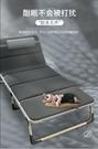 折疊床單人床午睡家用簡易午休床陪護便攜多功能行軍床辦公室躺椅 麥田家居館