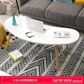 茶几簡約現代創意客廳圓桌陽台家用沙發邊幾北歐小戶型迷你小桌子 LannaS YTL