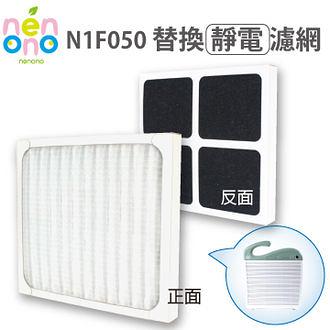醫知新活nenono嬰幼兒空氣清淨機N1 替換靜電濾網(N1F050)