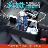 優惠兩天-車載座椅夾縫收納盒座椅縫隙置物盒創意多功能汽車內用品儲物盒
