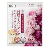 日本製 HABA玫瑰蜂蜜牛奶面膜(1枚入)