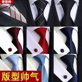 男士商務正裝結婚新郎領帶學生工作韓版上班休閒藍色黑色8CM領帶 玩趣3C