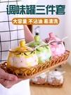調味罐 調味罐套裝陶瓷裝鹽罐子廚房用品用具小百貨佐料調味盒調料罐家用