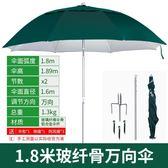 釣魚傘 -釣魚傘2.2米萬向防雨戶外釣傘折疊遮陽防曬折疊垂釣傘漁具用品jy MKS聖誕免運