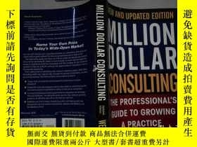 二手書博民逛書店Million罕見Dollar Consulting: The Professionals Guide To Gr