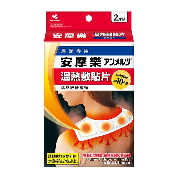 小林安摩樂熱敷貼片2P 【康是美】