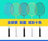 羽毛球拍單拍全碳素超輕碳纖維進攻型初學耐打訓練雙拍單只男女  莉卡嚴選