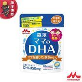 【海洋傳奇】【日本出貨】森永 懷孕媽咪專用的DHA 懷孕後期~哺乳期 90粒