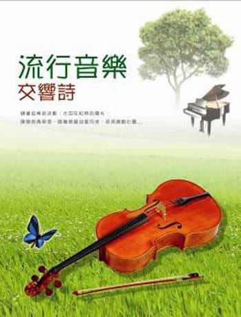 流行音樂交響詩 10片CD裝 龍的傳人外婆的澎湖灣抉擇夜來香不了情
