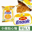 (特價) 韓國 Enaak 小雞點心麵 (單包) 16g (OS shop)